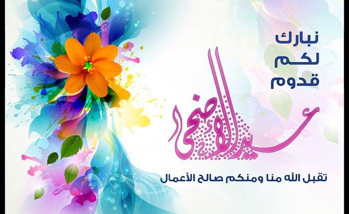 رد: تهنئة بمناسبة حلول عيد الأضحى المبارك